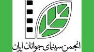 دفتر انجمن سینمای جوانان ایران در زابل راه اندازی شد