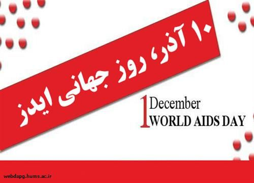شناسایی یک هزار و 372 بیمار مبتلا به ایدز در هرمزگان