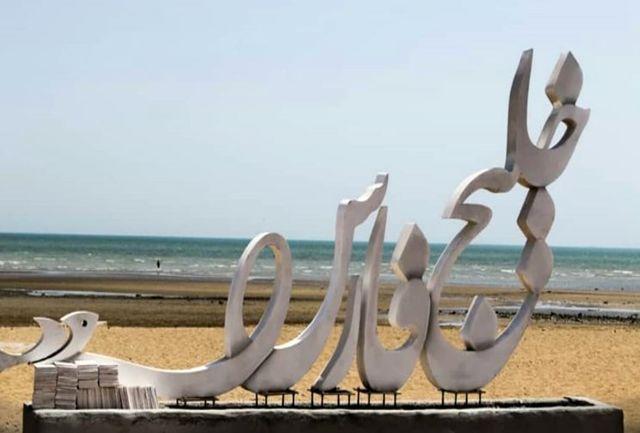 نصب المان خلیجفارس در بندرعباس