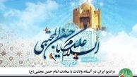 ویژه برنامههای رادیو ایران در آستانه ولادت امام حسن مجتبی (ع)