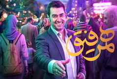 «همرفیق» شهاب حسینی در رقابت با برنامههای تلویزیون