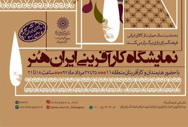 ایران هنر در بوستان رازی