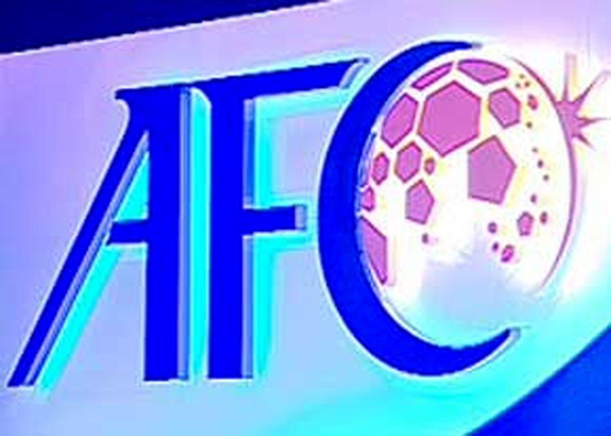 AFC تصمیمگیری میکند