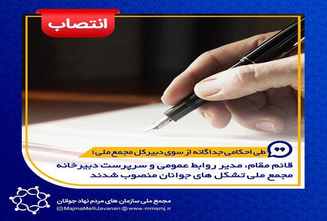 قائم مقام، مدیر روابط عمومی و سرپرست دبیرخانه مجمع ملی منصوب شدند