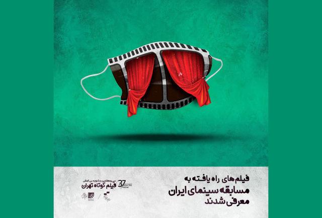 اسامی فیلمهای راهیافته  به جشنواره بینالمللی فیلم کوتاه تهران