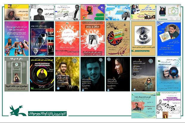 نشستهای مجازی انجمنهای سرود و عکاسی کانون در سراسر کشور برگزار میشود