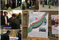 رونمایی از پلاک کوچه شهید منا در قم
