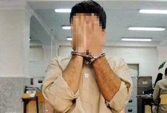 دستگیری قاتل بلافاصله پس از وقوع قتل در شیراز
