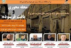 هم اندیشی شورا، شهرداری و دانشگاه بر سر چالش نوسازی بافت فرسوده تهران