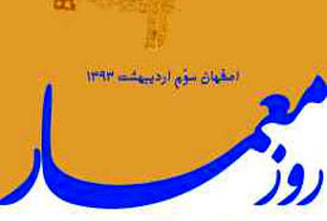 برپایی همایش روز معمار به مناسب هفته اصفهان