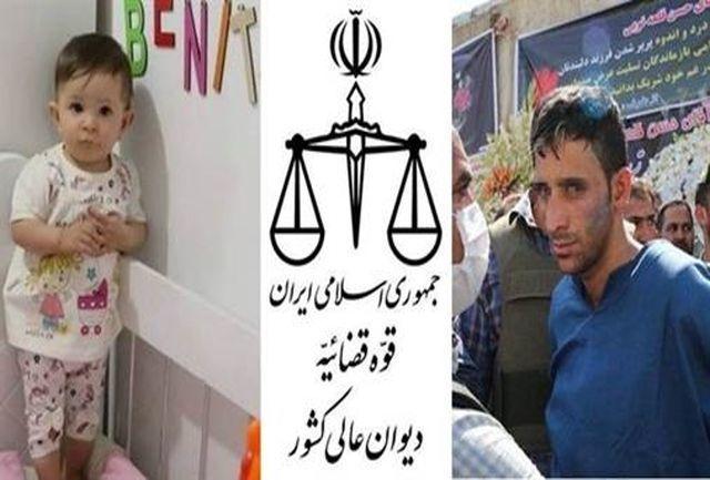 عامل مرگ بنیتا 8 ماهه باید اعدام شود؟/ حقوقدانان نظر به اعدام ندارند