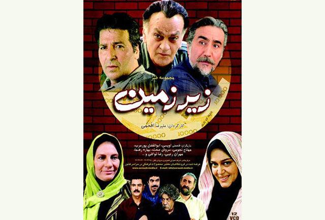 «زیر زمین» سریال رمضانی آیفیلم