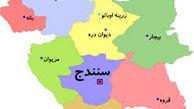 تعداد دقیق شهدای جنگ تحمیلی استان کردستان