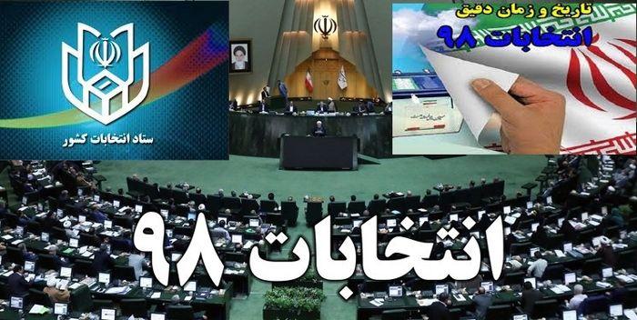 زمان اعلام اسامی کاندیداهای تایید  صلاحیت شدهی مجلس یازدهم