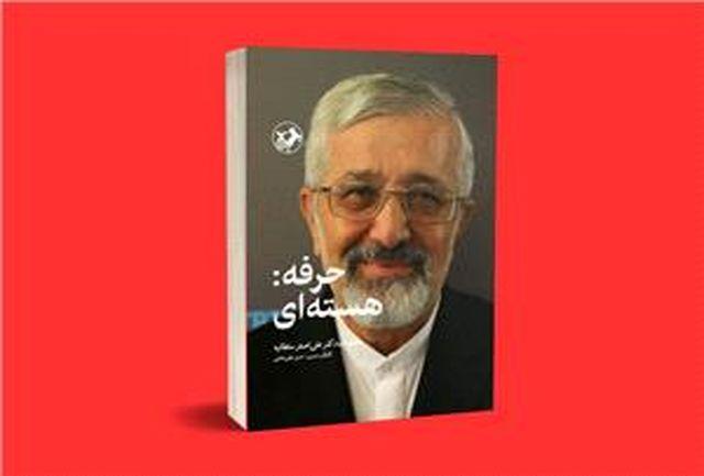 خاطرات دکتر علیاصغر سلطانیه روانه بازار نشر شد