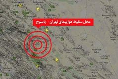 قطعاتی از هواپیمای تهران - یاسوج مشاهده شد