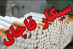 کشفیات سیگار قاچاق یکصد و سی درصد رشد دارد