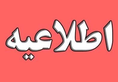 اطلاعیه روابط عمومی شورای نگهبان درباره اظهارات «علی لاریجانی»