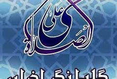 اوقات شرعی تبریز در 19 اردیبهشت 1400