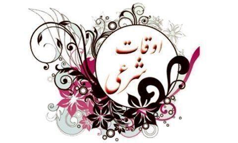 اوقات شرعی رشت / سوم خرداد 99 ( 29 ماه رمضان )