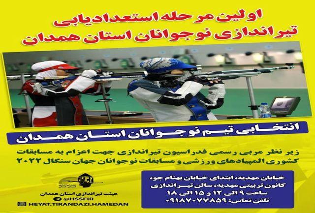 مسابقات استعدادیابی تیراندازی نوجوانان استان همدان برگزار می شود