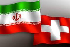 تاکید بر تسهیل تردد اتباع میان ایران و سوئیس