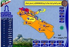 آخرین و جدیدترین آمار کرونایی استان ایلام تا 18 اردیبهشت 1400