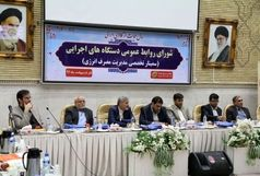 شورای روابط عمومی های دستگاه های اجرایی استان قم برگزار شد