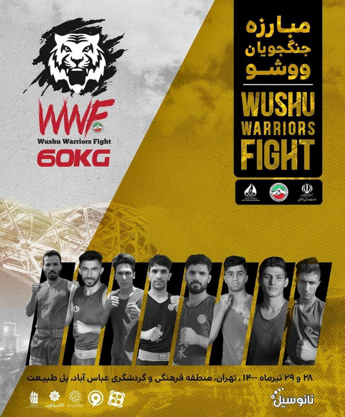 جدال ورزشکاران قمی در مسابقات  مبارزه جنگجویان ووشو 