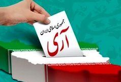 ۱۲ فروردین نمادی ماندگار از مردم سالاری در ایران اسلامی است