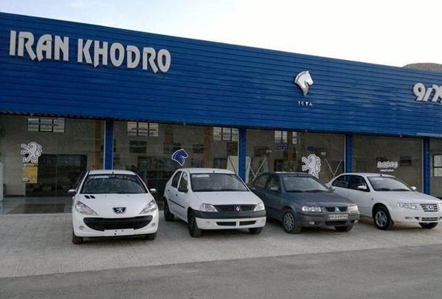 طرح تبدیل جدید حوالههای ایران خودرو اعلام شد