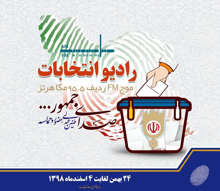 رادیو «انتخابات» راهاندازی میشود