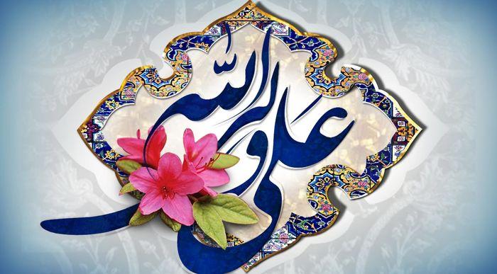 ترانه زیبای یا علی با صدای همایون کاظمی