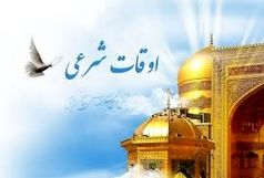 اوقات شرعی تهران در 28 فروردین 1400