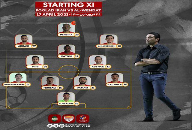 ترکیب تیم های فولاد ایران و الوحدات اردن اعلام شد