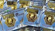 قیمت سکه پارسیان امروز جمعه 25 تیر ماه 1400