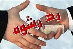 رد رشوه 300 میلیون ریالی  توسط مامور محیط زیست در کرمان