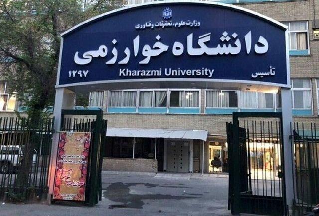 ثبت نام مصاحبه دکتری دانشگاه خوارزمی تا ۱۰ خرداد تمدید شد