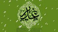 دانستنی های جالب و خواندنی درباره عید غدیر