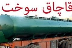 توقیف یک دستگاه تریلی حامل 24 هزار لیتر نفت کوره قاچاق در زابل