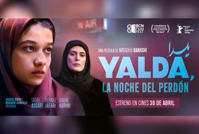 «یلدا» در اسپانیا به نمایش درآمد