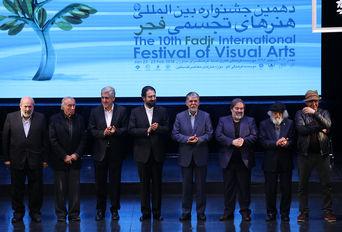 اختتامیه دهمین جشنواره هنر های تجسمی فجر
