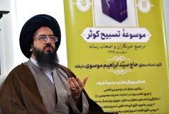اکسیر اربعین حسینی