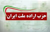 بیانیه حزب اراده ملت برای خروج از شورای هماهنگی جبهه اصلاحات