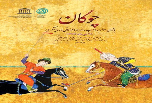 جشن ثبت جهانی چوگان به نام ایران در یونسکو