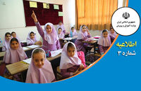 «تقدم تأمین سلامت دانش آموزان، معلمان و خانواده ها بر فعالیت های آموزشی»
