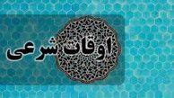 اوقات شرعی مشهد در 10 اردیبهشت 1400