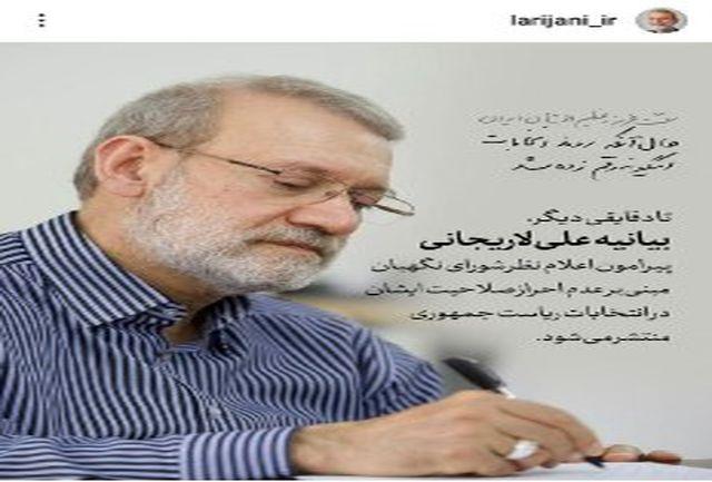 انتشار پیام لاریجانی تا دقایقی دیگر