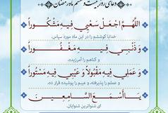 تفسیر دعای روز بیست و ششم ماه رمضان