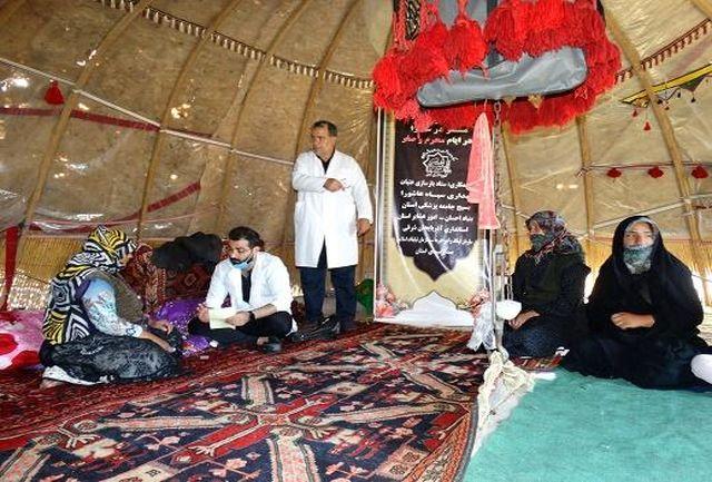 حضور اکیب درمانی در مناطق عشایری